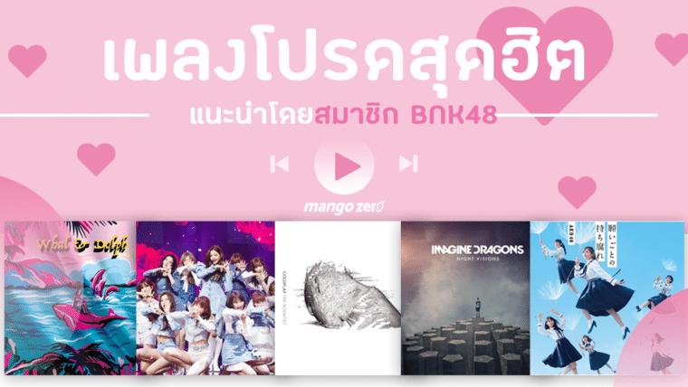 เพลงโปรดสุดฮิต แนะนำโดยสมาชิก BNK48