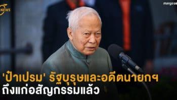 'ป๋าเปรม' รัฐบุรุษและอดีตนายกฯ ของไทยถึงแก่อสัญกรรมแล้ว
