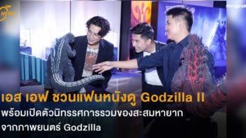 เอส เอฟ ชวนแฟนหนังดู Godzilla II: King of the Monsters พร้อมเปิดตัวนิทรรศการรวมของสะสมหายากจากภาพยนตร์ Godzilla