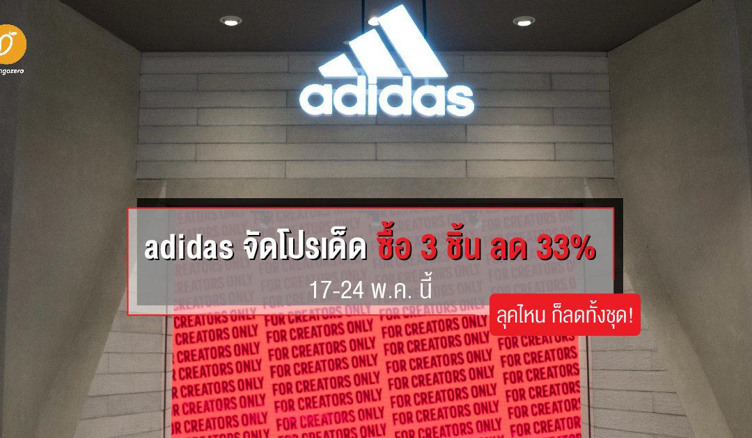 ลุคไหน ก็ลดได้ทั้งชุด!  adidas จัดโปรเด็ด  ซื้อ 3 ชิ้น ลด 33% เริ่ม 17-24 พฤษภาคมนี้