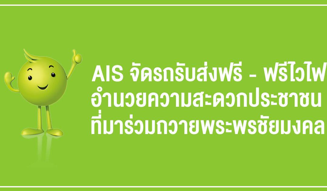AIS จัดรถรับส่งฟรี – ฟรีไวไฟ ร่วมอำนวยความสะดวกประชาชนที่มาร่วมถวายพระพรชัยมงคล