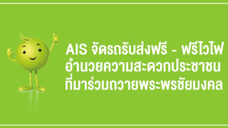 AIS จัดรถรับส่งฟรี - ฟรีไวไฟ ร่วมอำนวยความสะดวกประชาชนที่มาร่วมถวายพระพรชัยมงคล