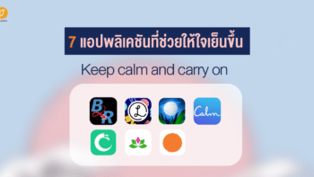 Keep calm and carry on  7 แอปพลิเคชันที่ช่วยให้ใจเย็นขึ้น