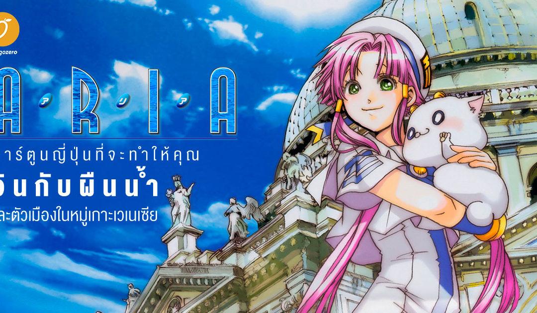 Aria การ์ตูนญี่ปุ่นที่จะทำให้คุณอินกับผืนน้ำและตัวเมืองในหมู่เกาะเวเนเซีย