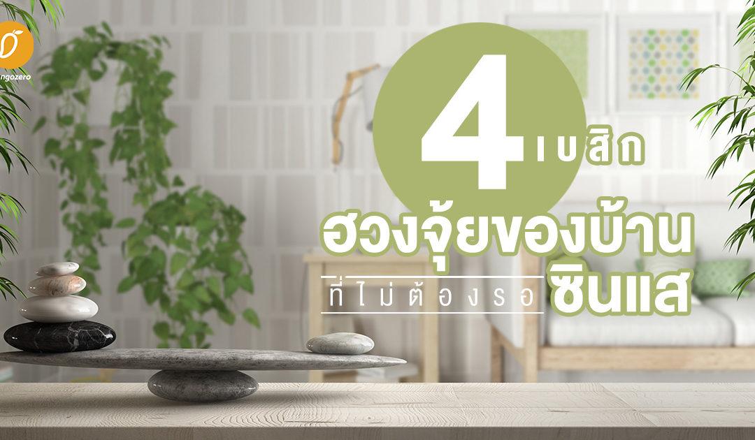 4 เบสิกฮวงจุ้ยของบ้าน ที่ไม่ต้องรอซินแส