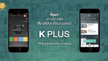 เจาะเบื้องหลังทีม UX/UI ดีไซน์เนอร์แอปฯ 'K PLUS' ที่ไม่เคยบอกใครมาก่อน
