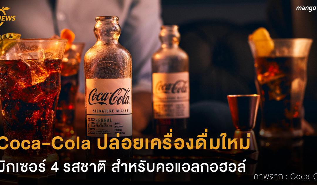 Coca-Cola ปล่อยเครื่องดื่มใหม่ มิกเซอร์ 4 รสชาติสำหรับคอแอลกอฮอล์