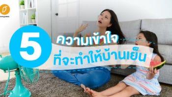 5 ความเข้าใจที่จะทำให้บ้านเย็นขึ้น