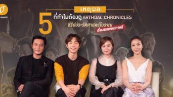 5 เหตุผลที่ทำไม ต้องดู Arthdal Chronicles ซีรีย์ประวัติศาตร์โบราณเรื่องแรกของเกาหลี