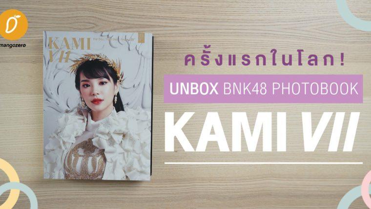 :: ครั้งแรกในโลก! UNBOX BNK48 Photobook Kami VII ::
