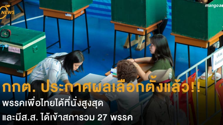 กกต. ประกาศผลเลือกตั้งแล้ว!! พรรคเพื่อไทยได้ที่นั่งสูงสุด มีส.ส. ได้เข้าสภารวม 27 พรรค