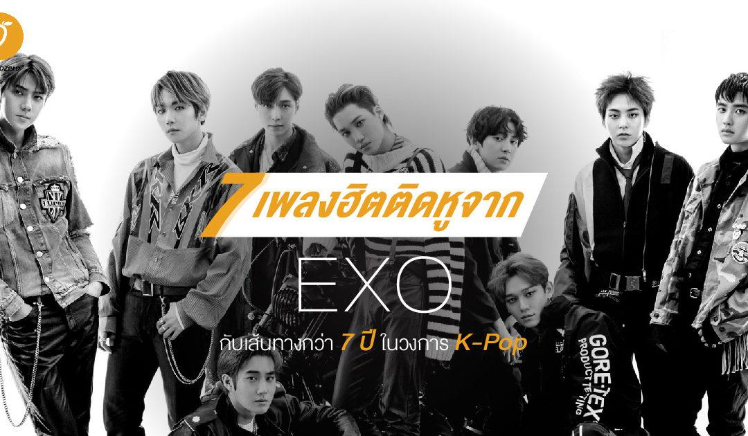 7 เพลงฮิตติดหูจาก EXO กับเส้นทางกว่า 7 ปีในวงการ K-Pop
