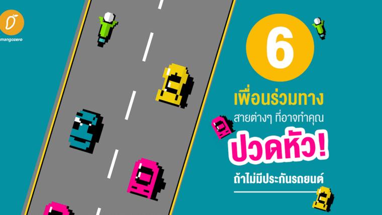 6 พฤติกรรมนักขับยอดแย่ ทำคุณเสี่ยงแน่ ถ้าไม่มีประกันรถยนต์