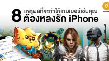 8 เหตุผลที่จะทำให้เกมเมอร์เช่นคุณ ต้องหลงรัก iPhone