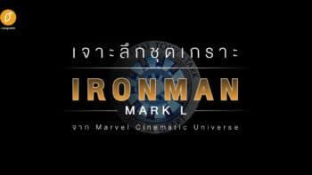 เจาะลึกชุดเกราะ IRON MAN mark L จาก Marvel Cinematic Universe