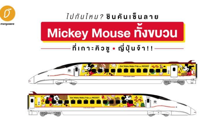 ไปกันไหม? ชินคันเซ็นลาย Mickey Mouse ทั้งขบวนที่เกาะคิวชู ญี่ปุ่นจ้า!!