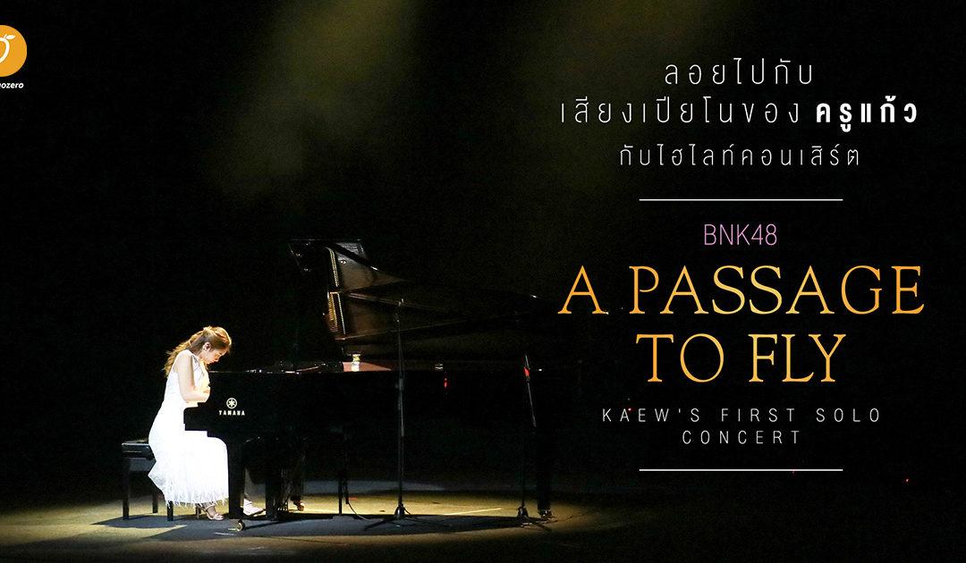 :: ลอยไปกับเสียงเปียโนของครูแก้ว กับไฮไลท์คอนเสิร์ต  BNK48 A Passage to Fly – Kaew's First Solo Concert ::