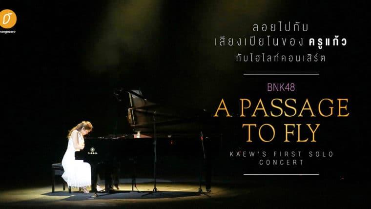 :: ลอยไปกับเสียงเปียโนของครูแก้ว กับไฮไลท์คอนเสิร์ต  BNK48 A Passage to Fly - Kaew's First Solo Concert ::
