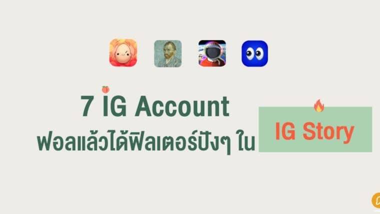 7 IG Account ฟอลแล้วได้ฟิลเตอร์ปังๆ ใน IG Story