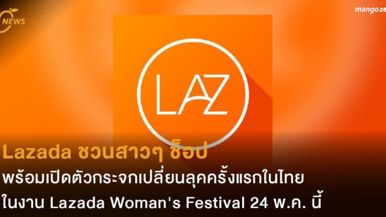 Lazada ชวนสาวๆ ช็อป  พร้อมเปิดตัวกระจกเปลี่ยนลุคครั้งแรกในไทย ในงาน Lazada Woman's Festival 24 พ.ค. นี้