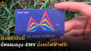 เริ่มแล้ววันนี้  บัตรแมงมุม-EMV นั่งรถไฟฟ้าฟรี!
