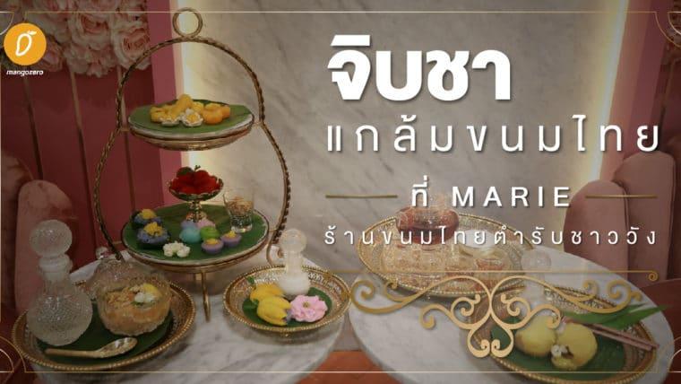 จิบชา แกล้มขนมไทย ที่ MARIE ร้านขนมไทย ตำรับชาววัง