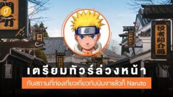 เตรียมทัวร์ล่วงหน้า กับสถานที่ท่องเที่ยวเกี่ยวกับนินจาแล้วก็ Naruto