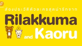 ส่องประวัติตัวละครสุดน่ารักจาก Rilakkuma and Kaoru