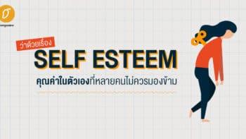 ว่าด้วยเรื่อง Self Esteem คุณค่าในตัวเองที่หลายคนไม่ควรมองข้าม