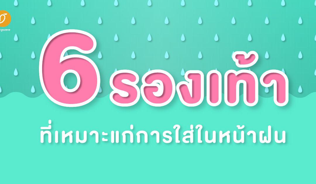 6 รองเท้าที่เหมาะแก่การใส่ในหน้าฝน
