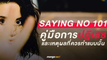 Saying NO 101 : คู่มือการปฏิเสธ และเหตุผลที่ควรทำแบบนั้น