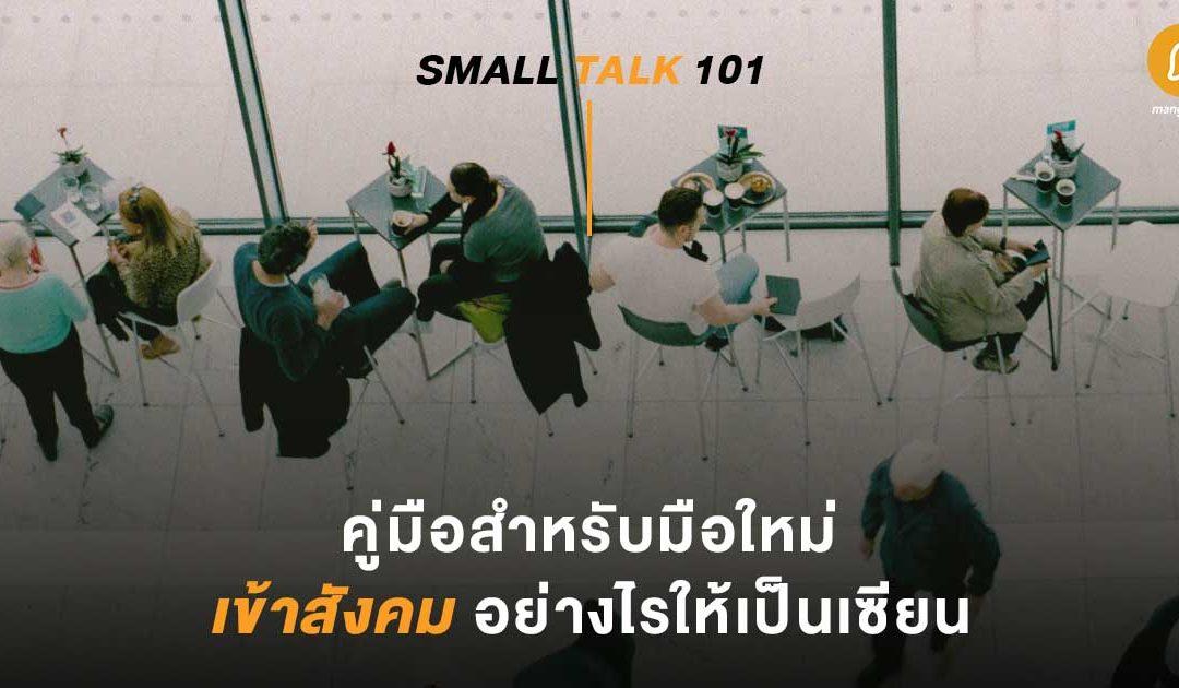 Small Talk 101 : คู่มือสำหรับมือใหม่ เข้าสังคมอย่างไรให้เป็นเซียน
