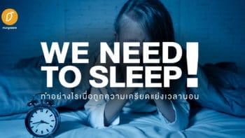We need to sleep! ทำอย่างไรเมื่อถูกความเครียดแย่งเวลานอน