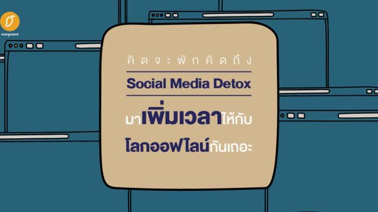 คิดจะพัก คิดถึง Social Media  Detox มาเพิ่มเวลาให้กับโลกออฟไลน์กันเถอะ