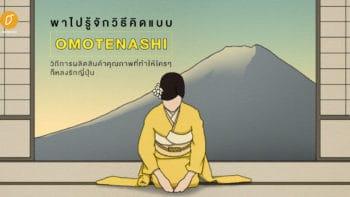 พาไปรู้จักวิธีคิดแบบ Omotenashi วิถีการผลิตสินค้าคุณภาพที่ทำให้ใครๆ ก็หลงรักญี่ปุ่น