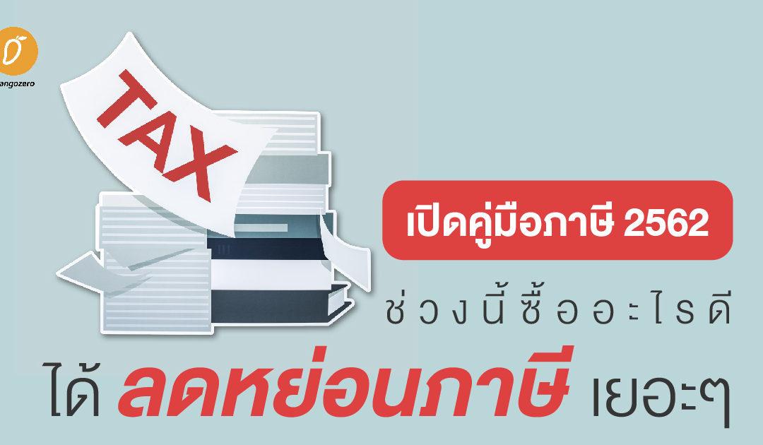 เปิดคู่มือภาษี 2562 ช่วงนี้ซื้ออะไรดี ได้ลดหย่อนภาษีเยอะๆ