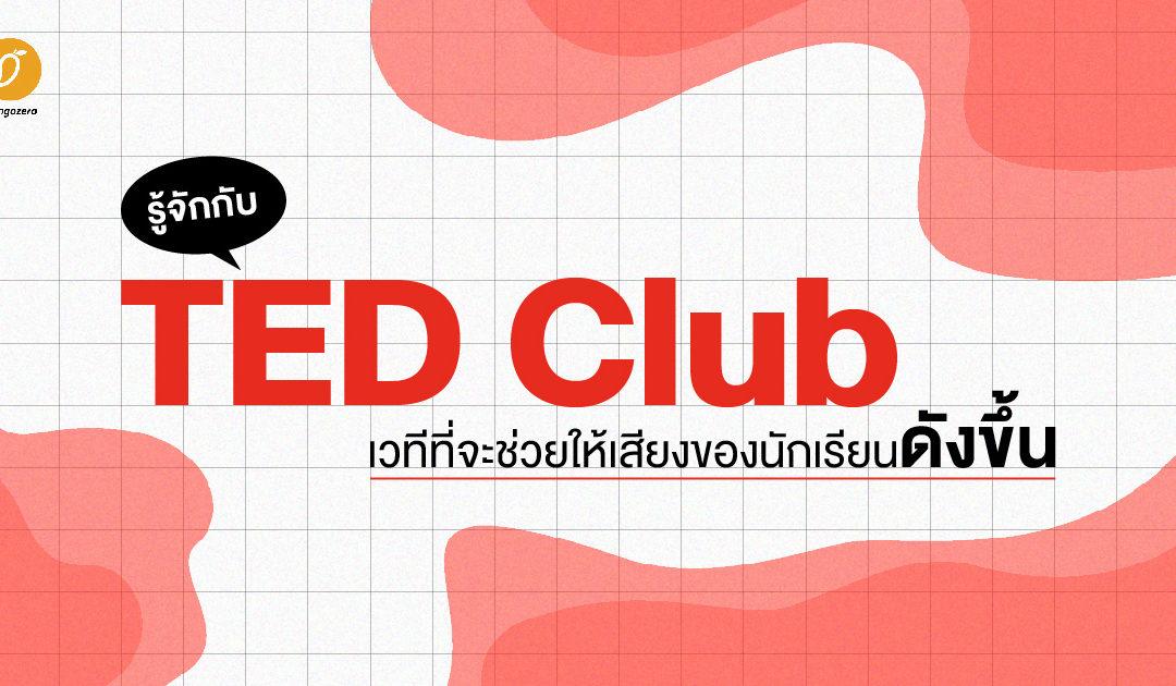 รู้จักกับ TED Club เวทีที่จะช่วยให้เสียงของนักเรียนดังขึ้น