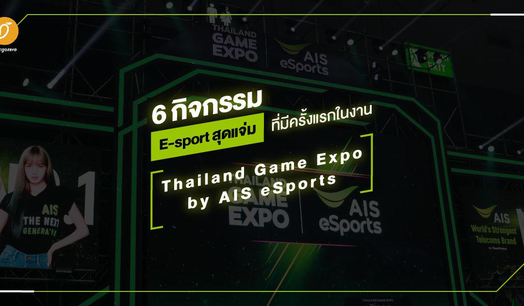 6กิจกรรมสุดแจ่มeSports ที่มีครั้งแรกในงานThailand Game Expo by AIS eSports