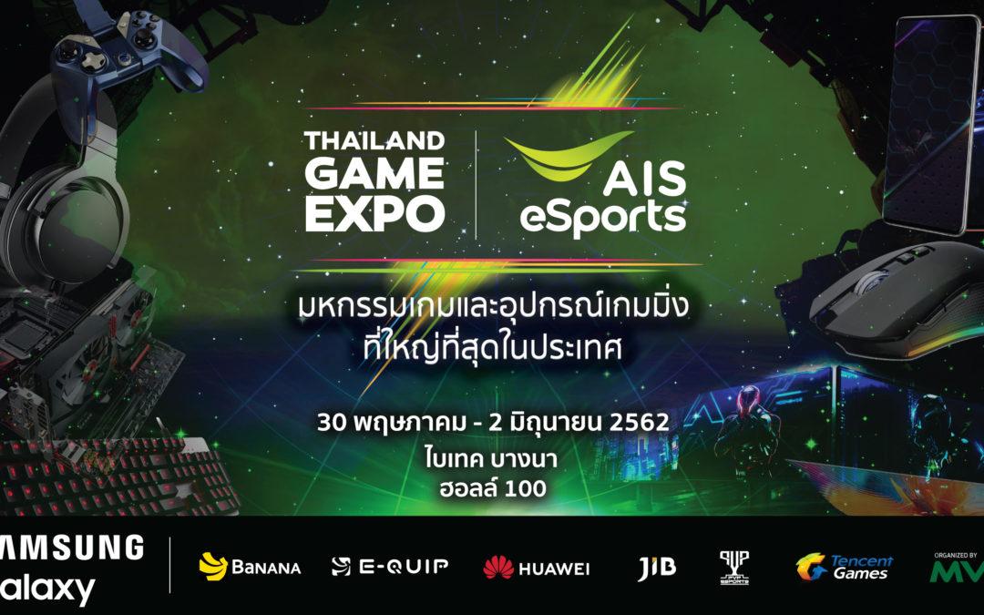สาวกเกมเมอร์ห้ามพลาด! งาน Thailand Game Expo by AIS eSports งานเกมที่ใหญ่ที่สุดครั้งแรกของเมืองไทย!