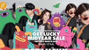 เดอะมอลล์ กรุ๊ป เอาใจขาช้อป เปิดแคมเปญ Get Lucky Midyear Sale 2019 ลดราคาครั้งยิ่งใหญ่สูงสุด 80% ตั้งแต่ 30 พฤษภาคม - 17 กรกฎาคม 2562