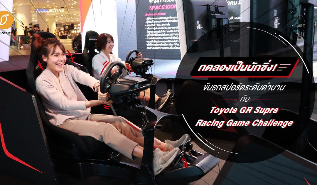 ทดลองเป็นนักซิ่ง! ขับรถสปอร์ตระดับตำนานกับ Toyota GR Supra Racing Game Challenge