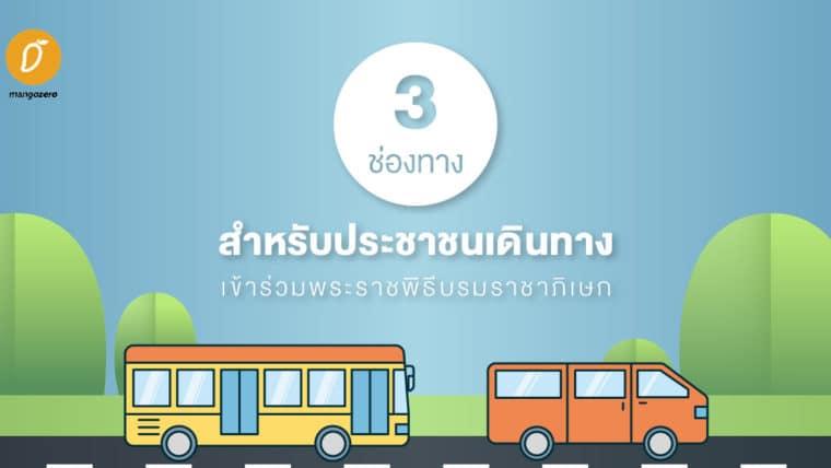 3 ช่องทางสำหรับประชาชนเดินทางเข้าร่วมพระราชพิธีบรมราชาภิเษก
