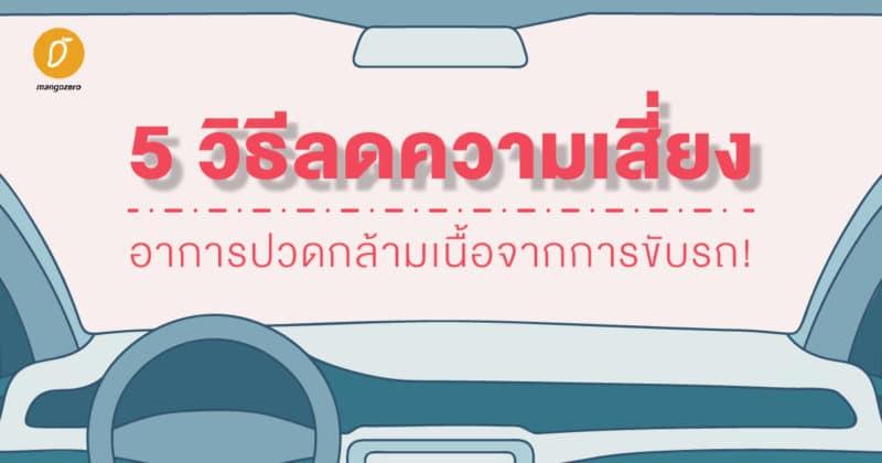 5 วิธีลดความเสี่ยงอาการปวดกล้ามเนื้อจากการขับรถ!