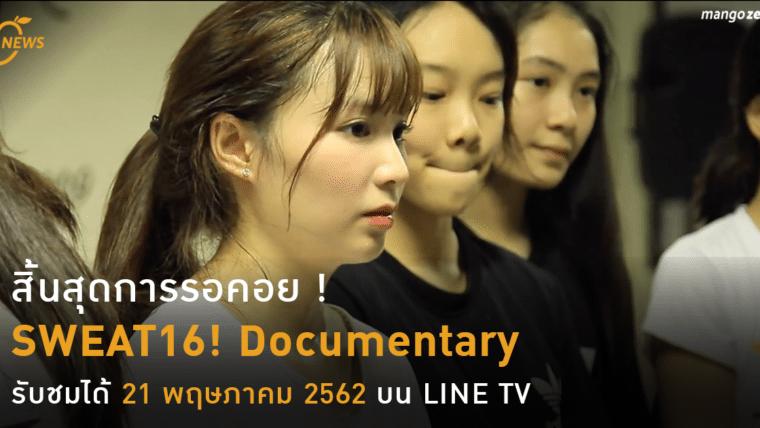 :: สิ้นสุดการรอคอย SWEAT16! Documentary รับชมได้  21 พฤษภาคม 2562 บน LINE TV::