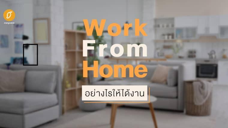 Work From Home อย่างไรให้ได้งาน