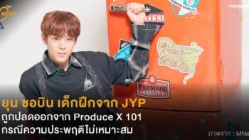 ยุน ซอบิน เด็กฝึกจาก JYP ถูกปลดออกจาก Produce X 101 กรณีความประพฤติไม่เหมาะสม