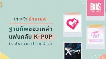 เจาะใจบ้านเบส ฐานทัพของเหล่าแฟนคลับ K-POP ในประเทศไทย 4 วง