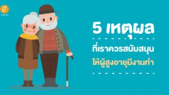 5 เหตุผลที่เราควรสนับสนุนให้ผู้สูงอายุมีงานทำ