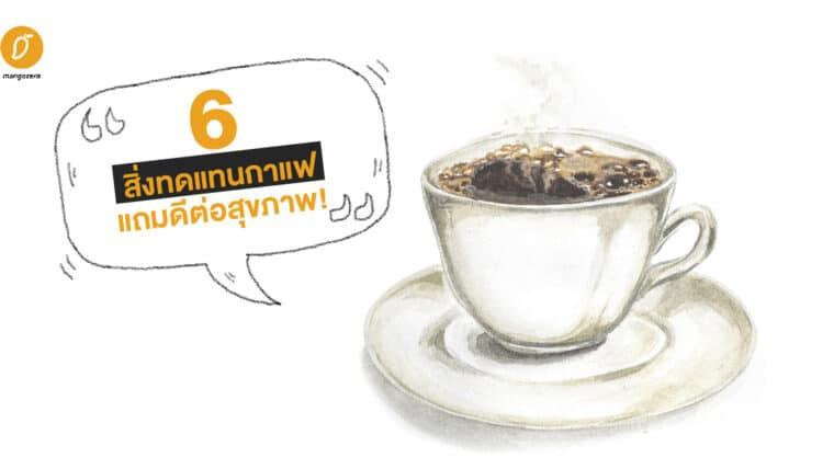 6 สิ่งทดแทนกาแฟ แถมดีต่อสุขภาพ!