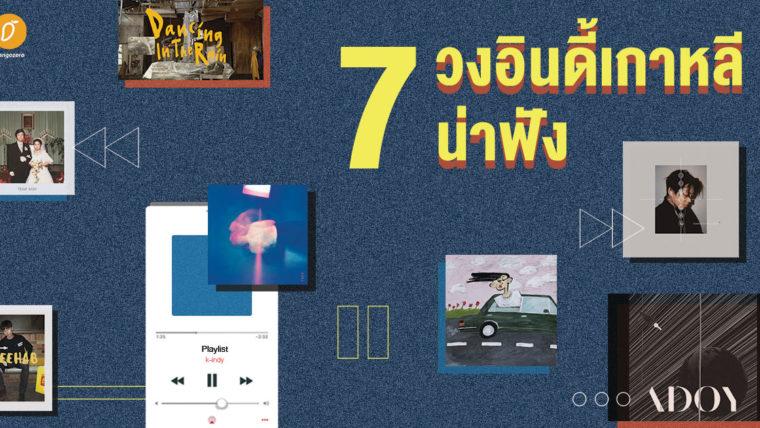 7 วงอินดี้เกาหลีน่าฟัง